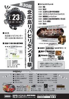 センター祭.JPG