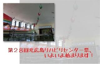 北広島リハビリセンター祭.jpg