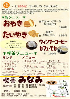 minami_menu.JPEG