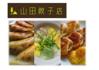 山田餃子店1.JPG