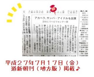 道新掲載記事.jpg