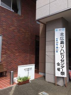第30回北広島リハビリセンター祭