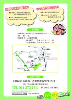 wakuwaku_ura.jpg